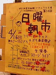 image/ho-no-o-2006-04-08T00:37:23-1.jpg