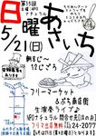 asaichi-p-06-05.jpg
